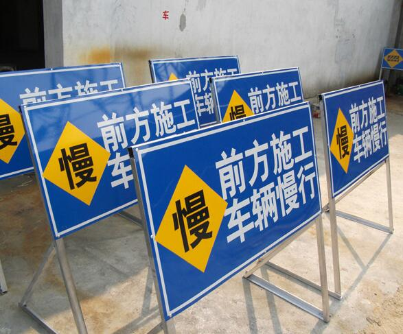 天津施工标志牌