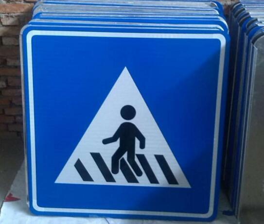 人行道标志牌